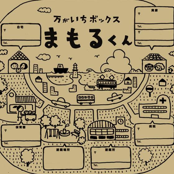 Mamoru square3