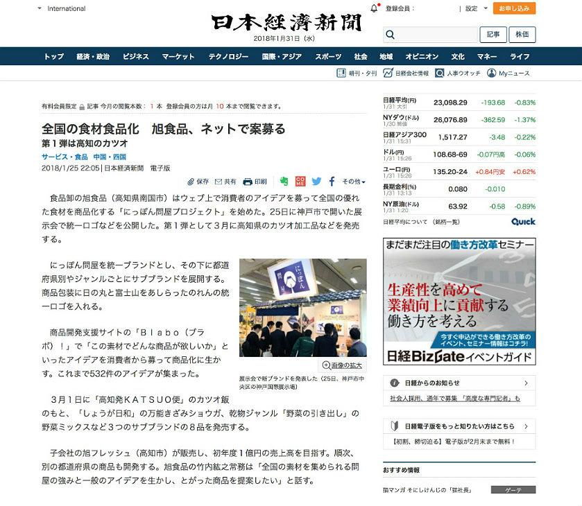 日経電子版web画面(要リタッチ済み)